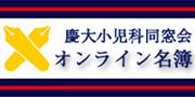 慶應大学小児科同窓会