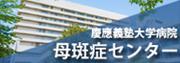 慶應義塾大学母斑症センター