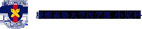 慶應義塾大学医学部小児科